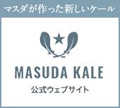 マスダ公式ウェブサイト