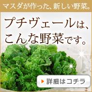 プチヴェールはこんな野菜です。